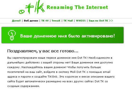 Домен Tk
