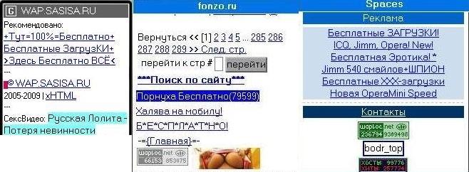 скриншот низа сайтов