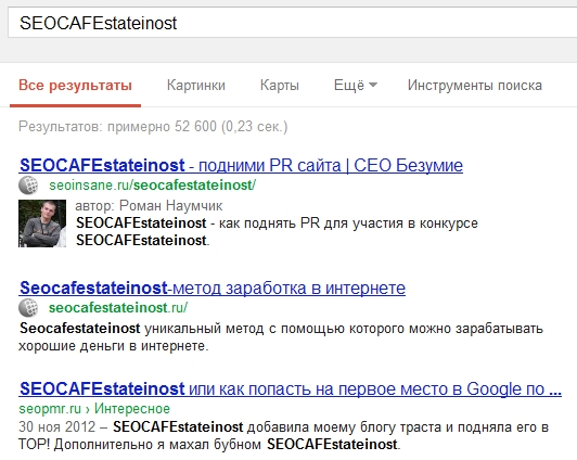 google_seostateinost