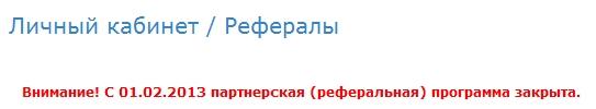 Реферальная программа Телепат закрыта