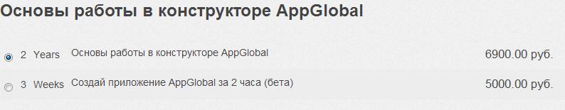 app-global3